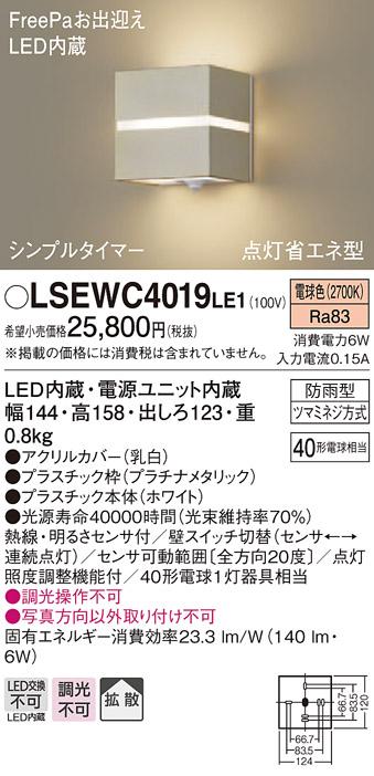 パナソニック Panasonic  LSEWC4019 LE1 壁直付型 LED(電球色) ポーチライト