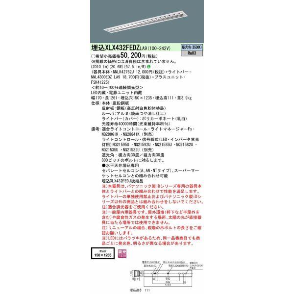 パナソニック Panasonic XLX432FEDZ LA9 天井埋込型 40形 一体型LEDベースライト
