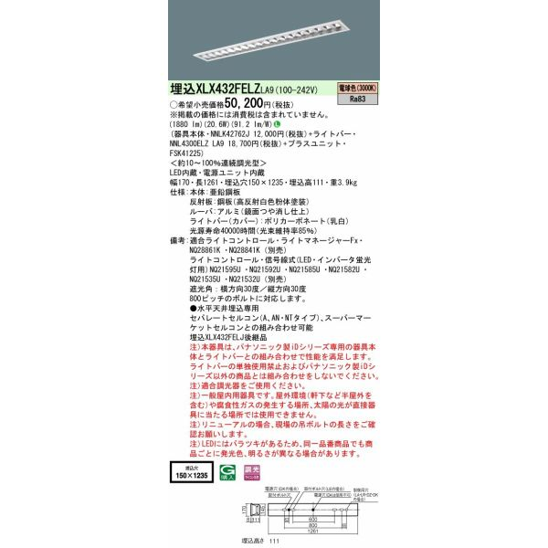 パナソニック Panasonic XLX432FELZ LA9 天井埋込型 40形 一体型LEDベースライト