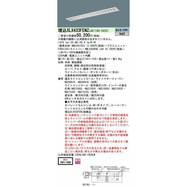 パナソニック Panasonic XLX433FENZ LA9 天井埋込型 40形 一体型LEDベースライト