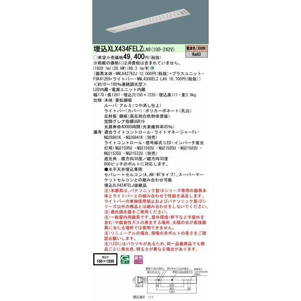パナソニック Panasonic XLX434FELZ LA9 天井埋込型 40形 一体型LEDベースライト