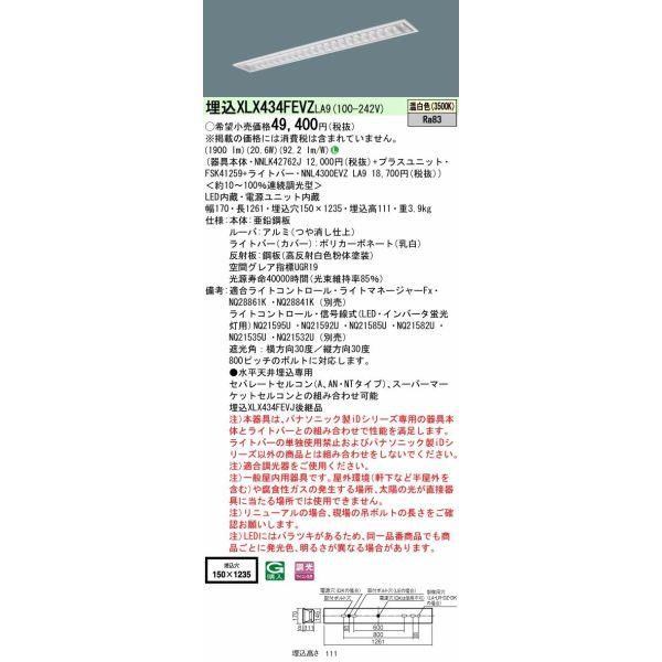 パナソニック Panasonic XLX434FEVZ LA9 天井埋込型 40形 一体型LEDベースライト