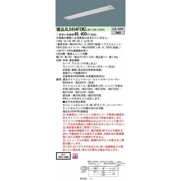 パナソニック Panasonic XLX434FEWZ LA9  天井埋込型 40形 一体型LEDベースライト