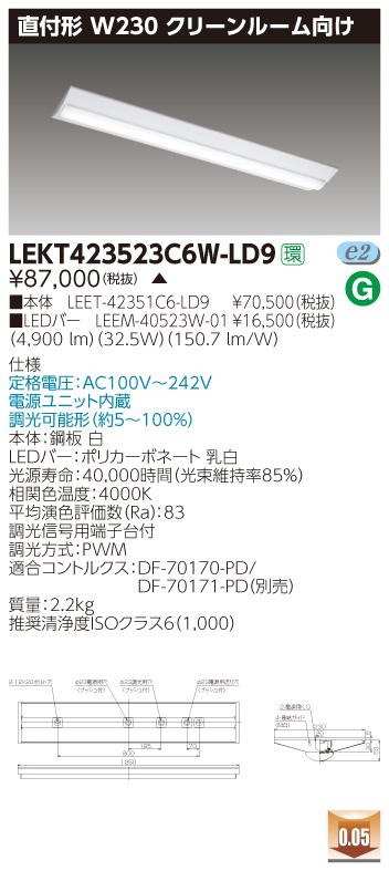 LED 東芝 LEKT423523C6W-LD9 (LEKT423523C6WLD9) TENQOO直付CR6W230調光 LEDベースライト