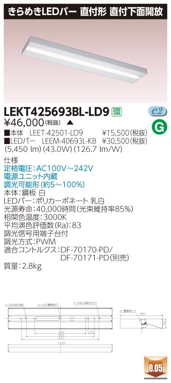 LED 東芝 LEKT425693BL-LD9 (LEKT425693BLLD9) TENQOO直付箱形きらめき調光 LED組み合せ器具