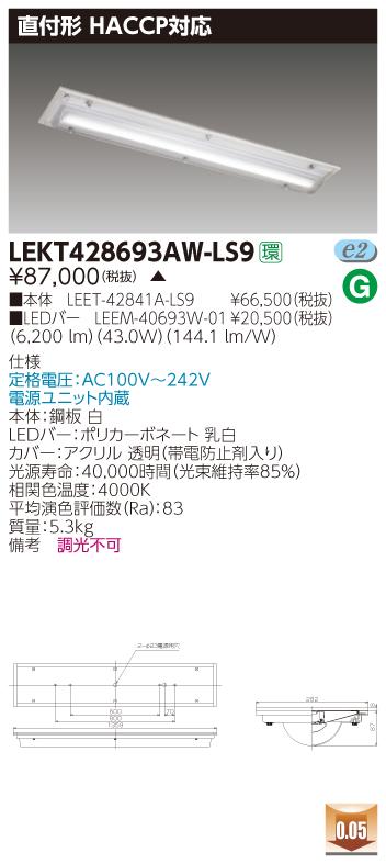 LED 東芝 LEKT428693AW-LS9 (LEKT428693AWLS9) TENQOO直付HACCP LED組み合せ器具