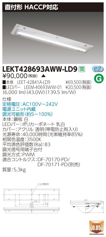 LED 東芝 LEKT428693AWW-LD9 (LEKT428693AWWLD9) TENQOO直付HACCP調光 LED組み合せ器具