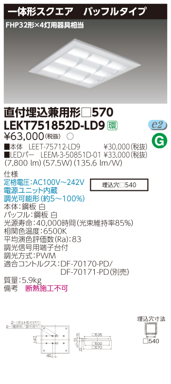LED 東芝 LEKT751852D-LD9 (LEKT751852DLD9) TENQOOスクエア直埋□570BF LED組み合せ器具