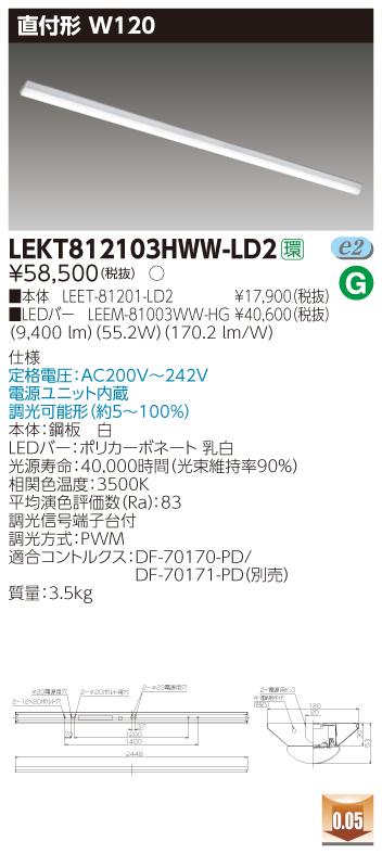 LED 東芝 LEKT812103HWW-LD2 (LEKT812103HWWLD2) TENQOO直付110形W120調光 LEDベースライト