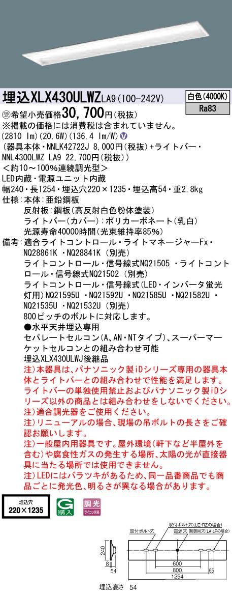 パナソニック XLX430ULWZ LA9 (XLX430ULWZLA9) LEDべースライトセット (NNLK42722J+NNL4300LWZ LA9) 受注生産品