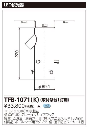 東芝 TFB-1071(K) (TFB1071K) LED投光器用取付架台(1灯用) グレーイッシュブラック
