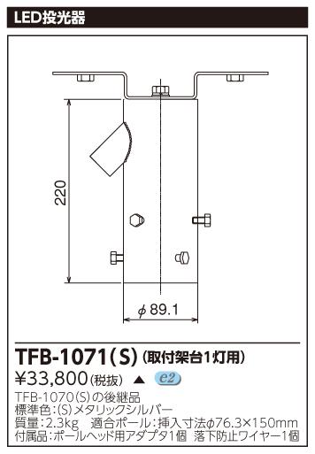 東芝 TFB-1071(S) (TFB1071S) LED投光器用取付架台(1灯用) メタリックシルバー