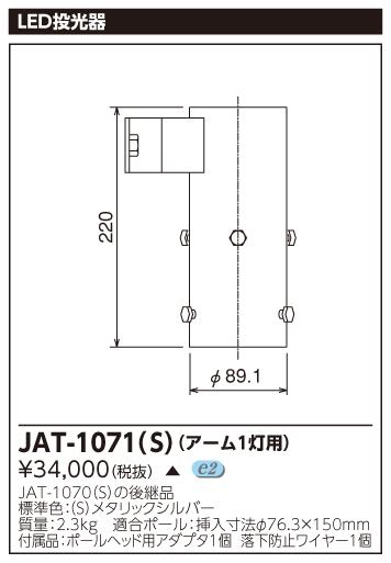 東芝 JAT-1071(S) (JAT1071S) LED投光器 1灯用アーム メタリックシルバー 受注生産品
