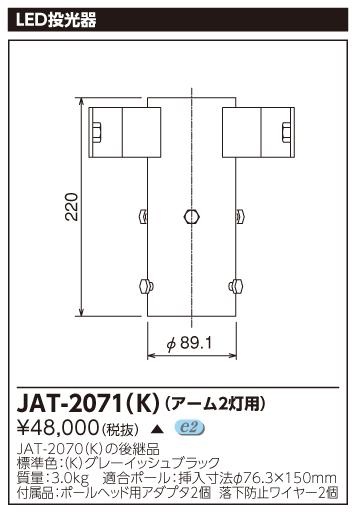 東芝 JAT-2071(K) (JAT2071K) LED投光器用アーム(2灯用) グレーイッシュブラック 受注生産品