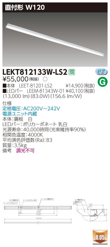 LED 東芝 LEKT812133W-LS2 (LEKT812133WLS2) TENQOO直付110形W120 LEDベースライト