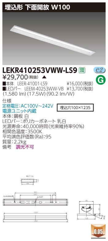 東芝 LEKR410253VWW-LS9 (LEKR410253VWWLS9) TENQOO埋込40形W100高演色 LED組み合せ器具