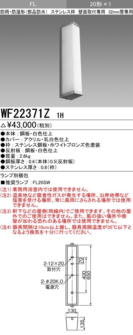 三菱電機 WF22371Z 1H 60Hz ブラケット 防湿・防雨形 アクリルカバー付 ステンレス枠 FL20形×1 ランプ付 『WF22371Z1H』