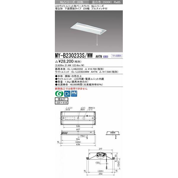 三菱電機 MY-B230233S/WW AHTN 埋込形下面開放 220幅 プルスイッチ付 温白色(3200lm)FHF16形x2灯 高出力相当 固定出力 一般タイプ