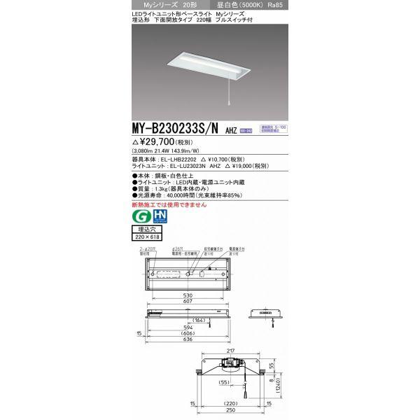 三菱電機 MY-B230233S/N AHZ 埋込形下面開放 220幅 プルスイッチ付 昼白色(3200lm)FHF16形x2灯 高出力相当 連続調光 一般タイプ