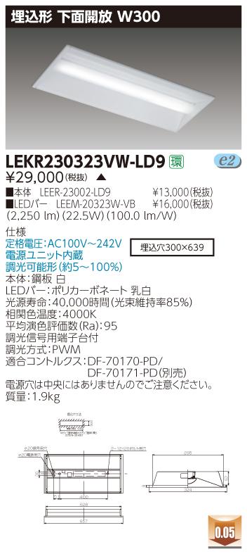 東芝 LEKR230323VW-LD9 (LEKR230323VWLD9) TENQOO埋込20形W300調光 LED組み合せ器具