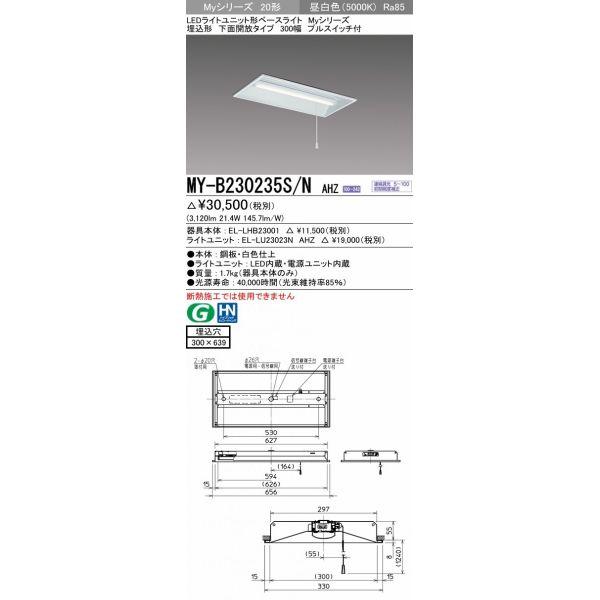 三菱 MY-B230235S/N AHZ  埋込形下面開放 300幅 プルスイッチ付 昼白色(3200lm)FHF16形x2灯 高出力相当 連続調光 一般タイプ