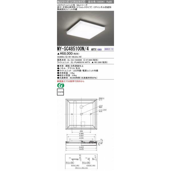 三菱電機 MY-SC485100N/4 ARTX LEDスクエアライト 直付・半埋込兼用型(トリムレスタイプ) 昼白色 FHP32形x4灯器具相当(クラス850)『MYSC485100N4ARTX』