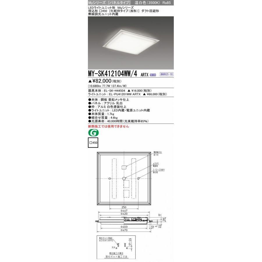 三菱電機 MY-SK412104WW/4 ARTX LEDスクエアライト 埋込形□450【化粧枠タイプ(浅形)】温白色 FHP45形x4灯器具相当(クラス1200)『MYSK412104WW4ARTX』