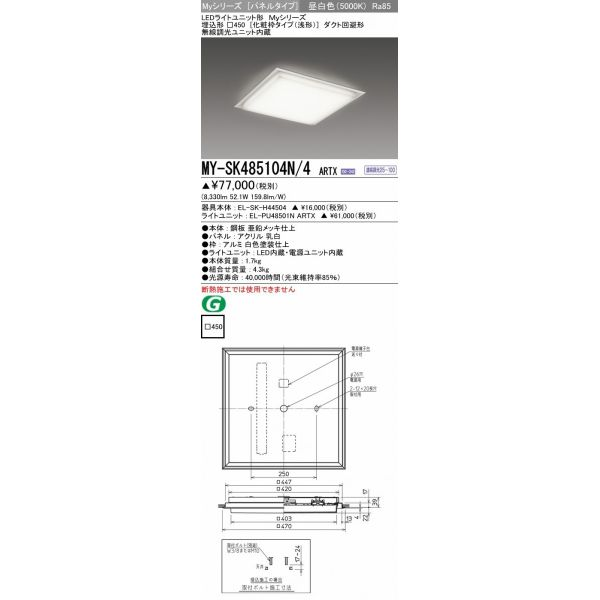 三菱電機 MY-SK485104N/4 ARTX LEDスクエアライト 埋込形□450【化粧枠タイプ(浅形)】昼白色 FHP32形x4灯器具相当(クラス850)『MYSK485104N4ARTX』