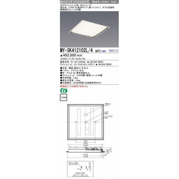 三菱電機 MY-SK412102L/4 ARTX LEDスクエアライト 埋込形□450【化粧枠タイプ(黒バッフル)】電球色 FHP45形x4灯器具相当(クラス1200)『MYSK412102L4ARTX』