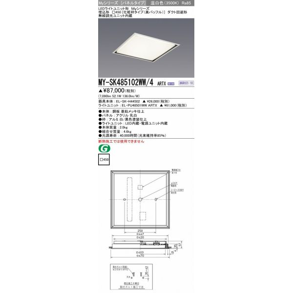 三菱電機 MY-SK485102WW/4 ARTX LEDスクエアライト 埋込形□450【化粧枠タイプ(黒バッフル)】温白色 FHP32形x4灯器具相当(クラス850)『MYSK485102WW4ARTX』