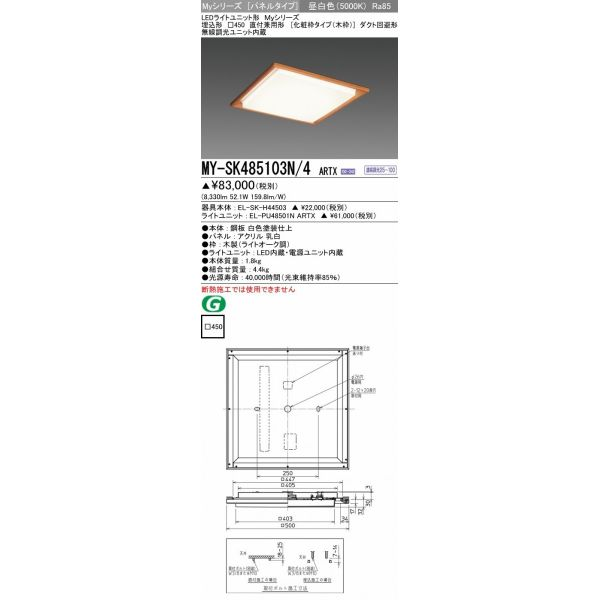 三菱電機 MY-SK485103N/4 ARTX  LEDクエアライト埋込形□450直付兼用形【化粧枠タイプ(木枠)】昼白色 FHP32形x4灯器具相当(クラス850)『MYSK485103N4ARTX』