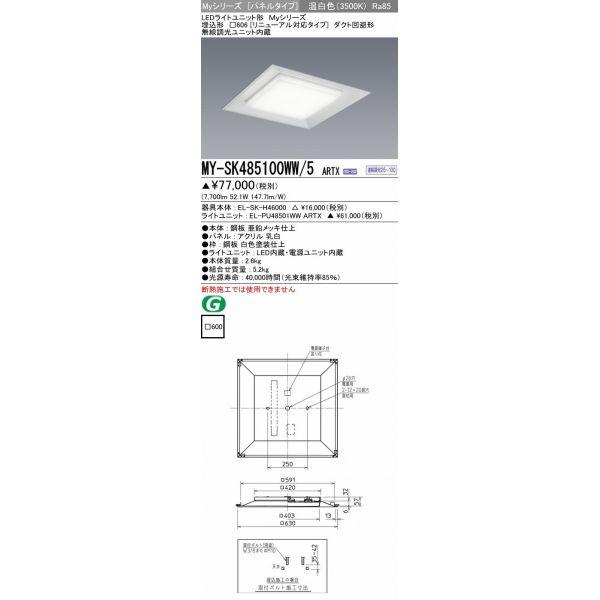 三菱電機 MY-SK485100WW/5 ARTX LEDクエアライト埋込形□600【リニューアル対応タイプ】温白色 FHP32形x4灯器具相当(クラス850)『MYSK485100WW5ARTX』
