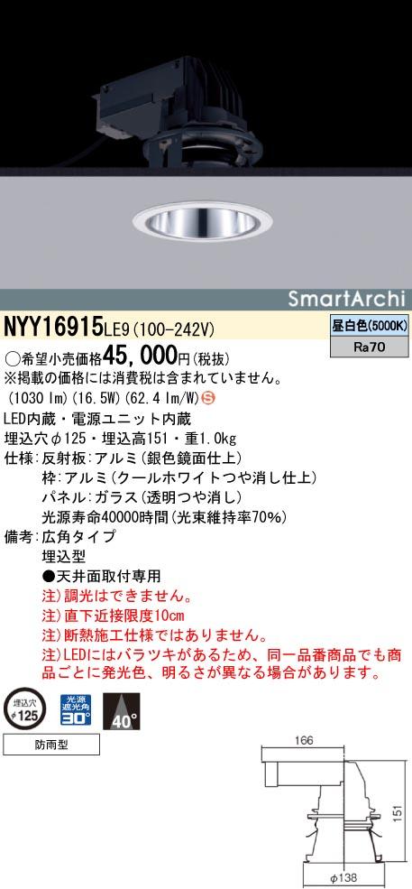 パナソニック NYY16915 LE9 (NYY16915LE9) ダウンライト 天井埋込型 LED(昼白色)