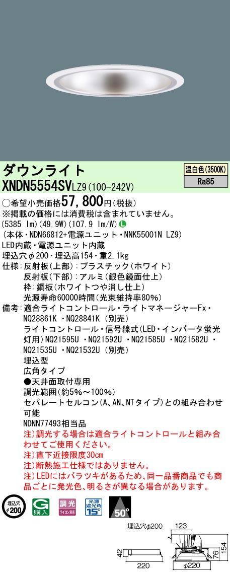 パナソニック XNDN5554SV LZ9 (XNDN5554SVLZ9) ダウンライト 天井埋込型 LED(温白色)
