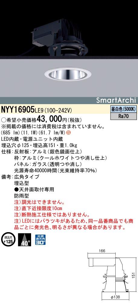 パナソニック NYY16905 LE9 (NYY16905LE9) ダウンライト 天井埋込型 LED(昼白色)