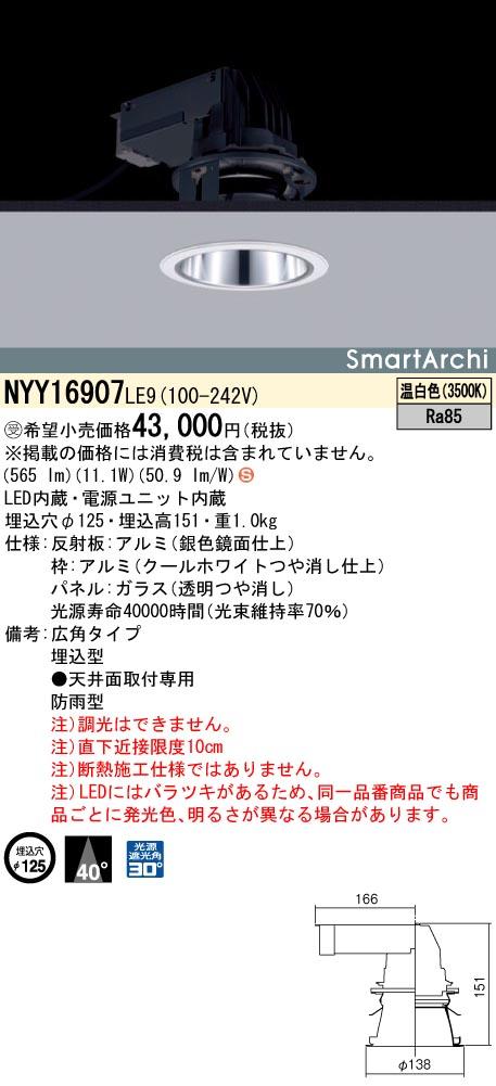 パナソニック NYY16907 LE9 (NYY16907LE9) ダウンライト 天井埋込型 LED(温白色) 受注生産品