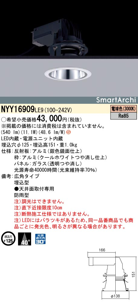 パナソニック NYY16909 LE9 (NYY16909LE9) ダウンライト 天井埋込型 LED(電球色)