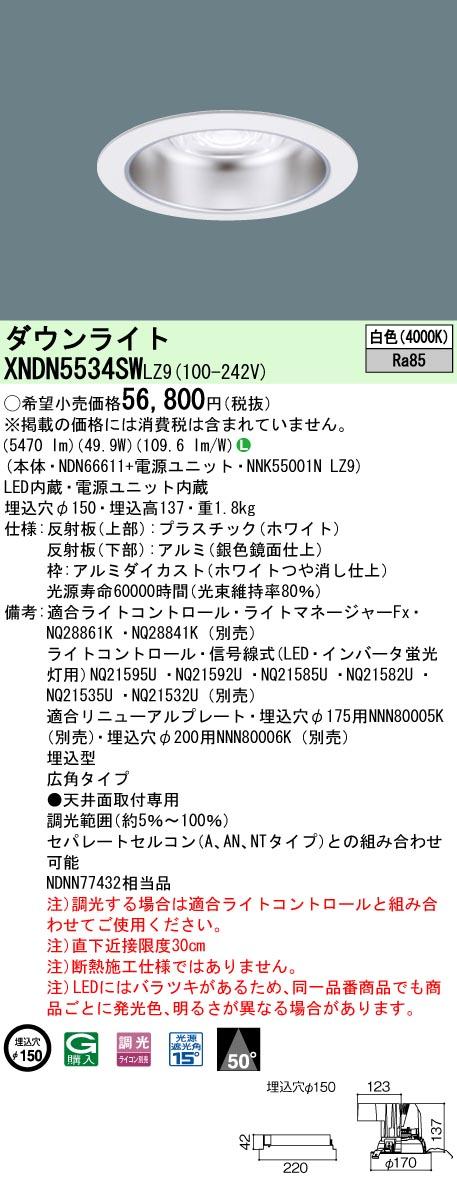 パナソニック XNDN5534SW LZ9 (XNDN5534SWLZ9) ダウンライト 天井埋込型 LED(白色)