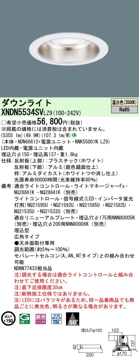 パナソニック XNDN5534SV LZ9 (XNDN5534SVLZ9) ダウンライト 天井埋込型 LED(温白色)