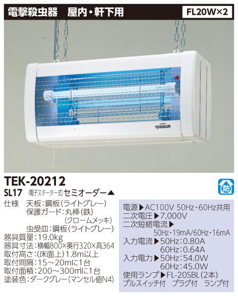 東芝ライテック(TOSHIBA)TEK-20212-SL17 FL20×2電撃殺虫器 屋内・軒下用【TEK20212SL17】