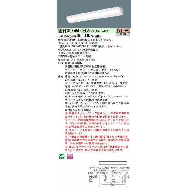 パナソニック Panasonic XLX450CELZ LR9 天井直付型 40形 一体型LEDベースライト