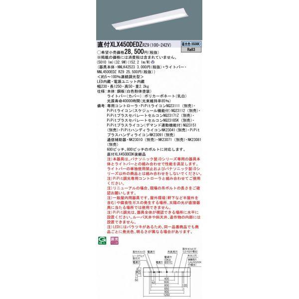 パナソニック Panasonic XLX450DEDZ RZ9 天井直付型 40形 一体型LEDベースライト