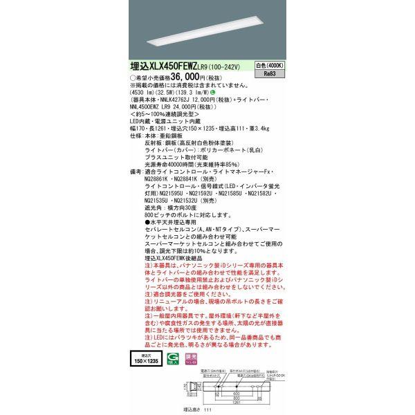 パナソニック Panasonic XLX450FEWZ LR9 天井埋込型 40形 一体型LEDベースライト