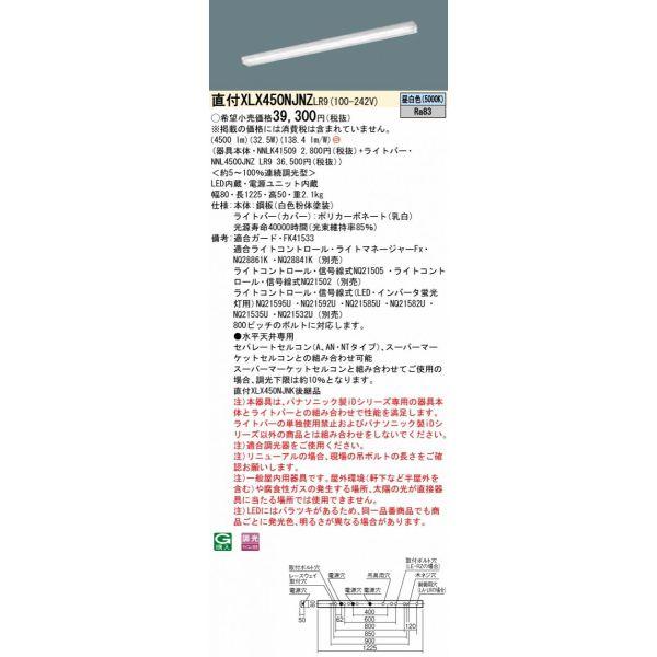 パナソニック Panasonic XLX450NJNZ LR9 天井直付型 40形 一体型LEDベースライト