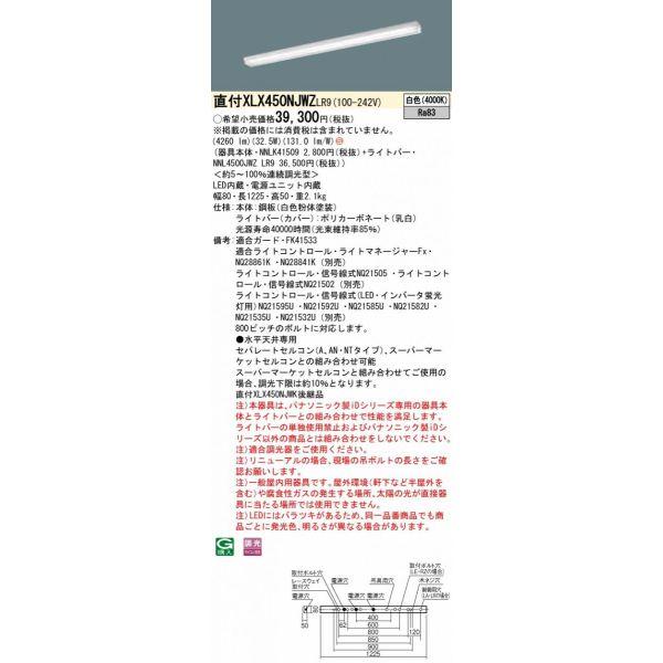 パナソニック Panasonic XLX450NJWZ LR9 天井直付型 40形 一体型LEDベースライト