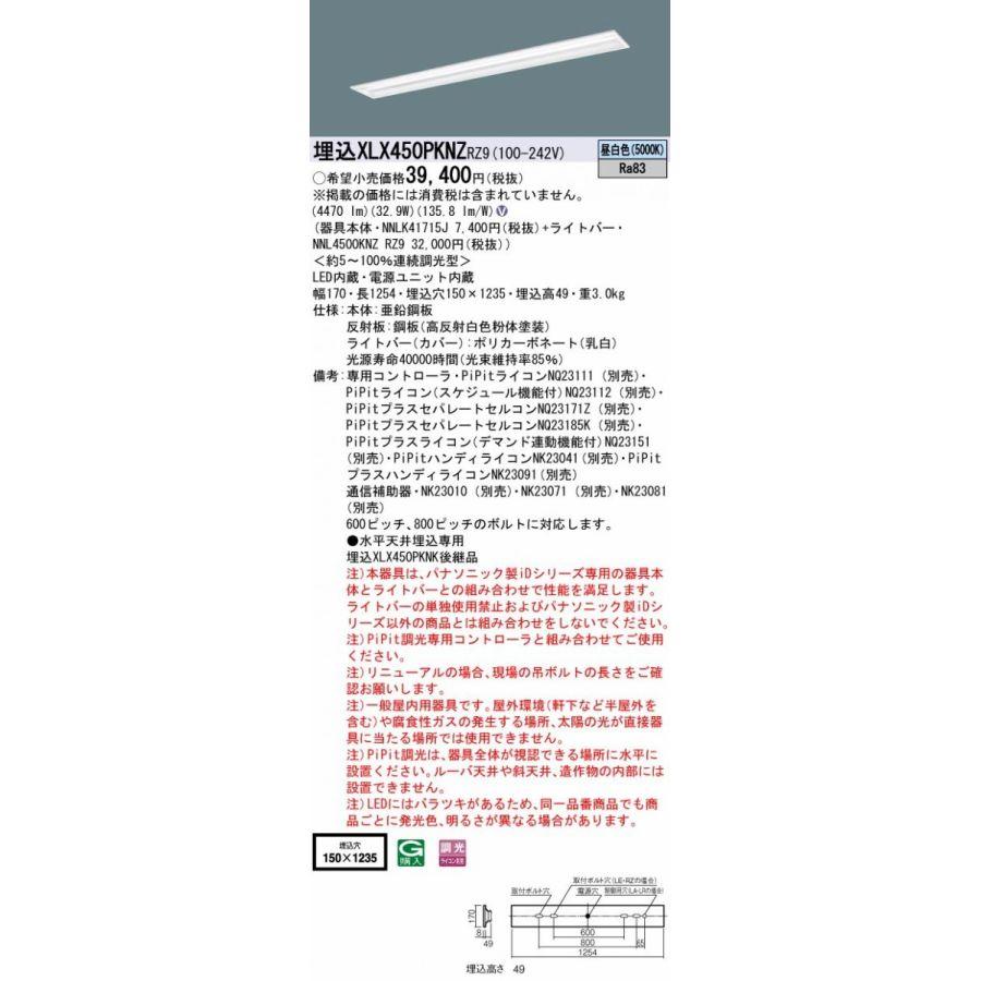 パナソニック Panasonic XLX450PKNZ RZ9 天井埋込型 40形 一体型LEDベースライト