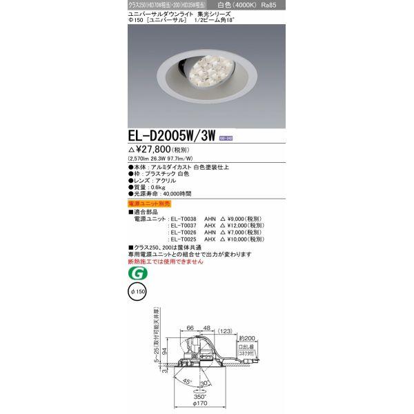 三菱電機 LEDダウンライト 集光シリーズ ユニバーサル EL-D2005W/3W 『ELD2005W3W』