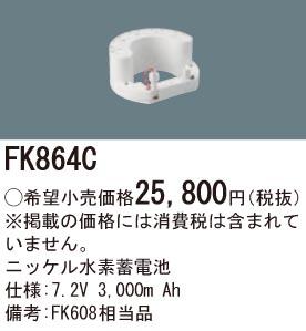 パナソニック FK864C ニッケル水素蓄電池
