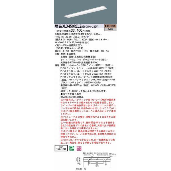 パナソニック Panasonic XLX450RELZ RZ9  天井埋込型 40形 一体型LEDベースライト