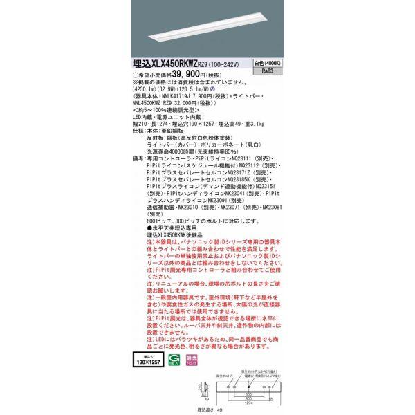 パナソニック Panasonic XLX450RKWZ RZ9 天井埋込型 40形 一体型LEDベースライト